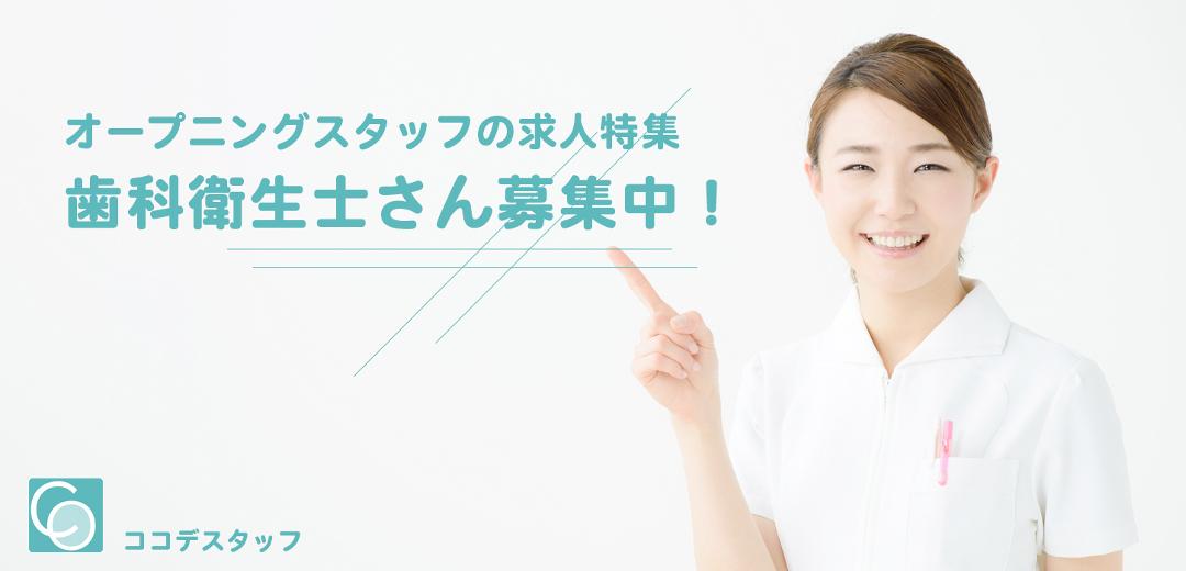 オープニングスタッフの求人特集 歯科衛生士さん募集中!